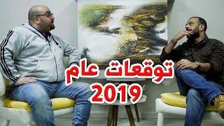 توقعات عام 2019