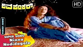 Ninna Nodidagale Romantic Song | Shivashankar Kannada Movie | Dr Vishnuvadhan Kannada Songs
