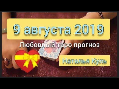 Любовный таро прогноз/карта дня на 9 августа 2019 от Наталья Куль