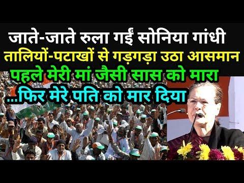 Sonia Gandhi का ऐतिहासिक speech || Sonia Gandhi ने सौंपी Rahul Gandhi को कमान