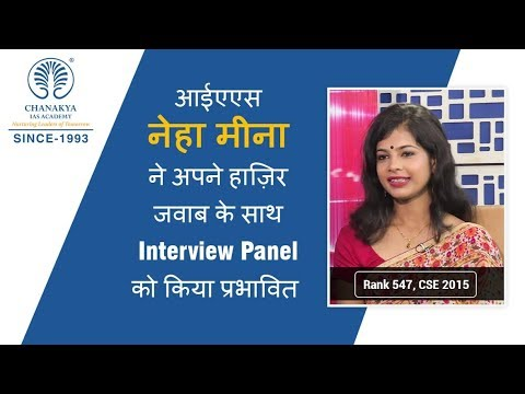 राजा रानी की कहानी सुना कर हुआ IAS  में Selection - Neha Meena (AIR 547, CSE 2015)