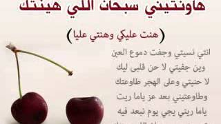 حميد الشاعري - هونتيني