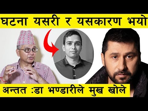 रबि काण्ड बारे डा. भण्डारीले खोले अर्को रहस्य, रबि निर्दोष हुने सम्भावना कति ? Dr. Surendra Bhandari