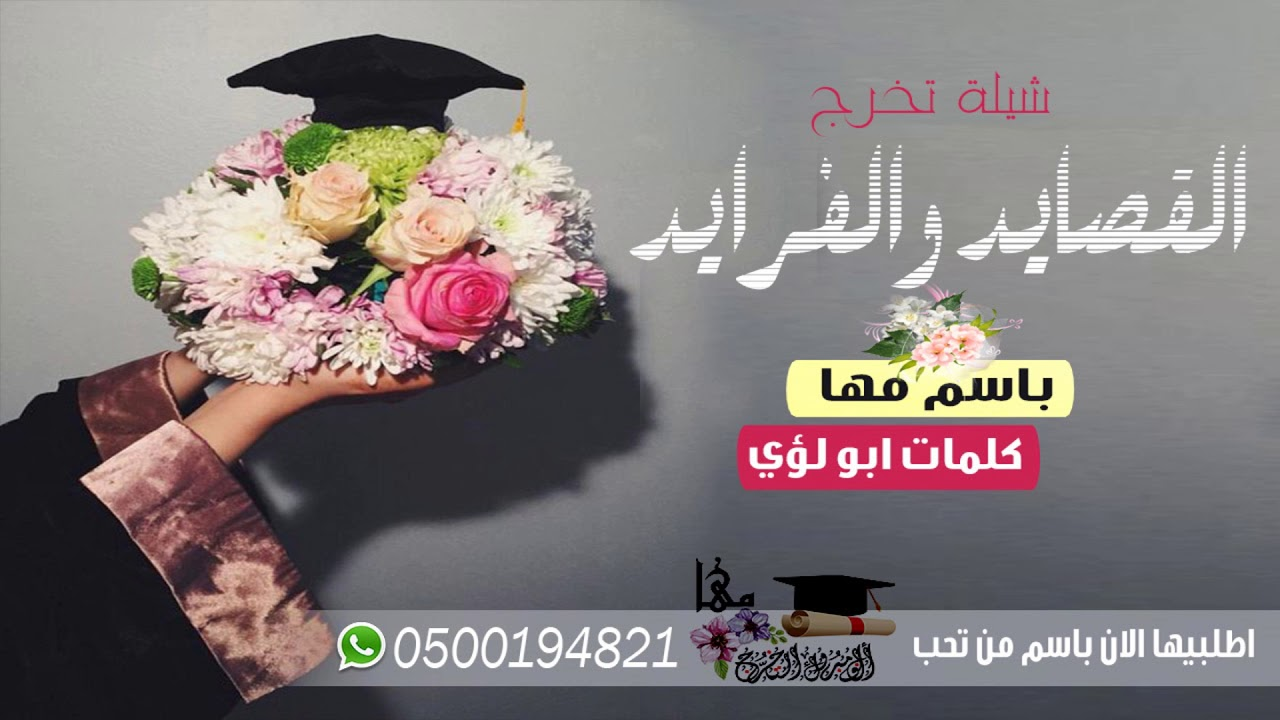 شيله تخرج باسم مها 2019 بالشهاده حققت مها حلمها وامالها كلمات ابو لؤي Youtube