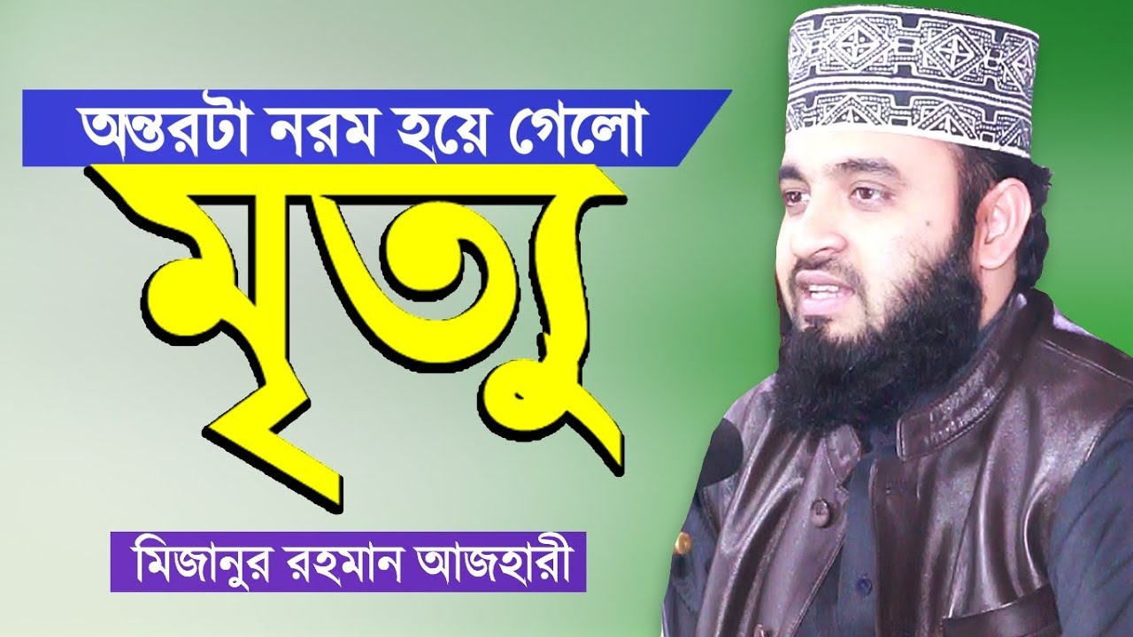 Mritto-Kabar-Jannat -Jahannam_Mizanur Rahman Azhari_378MB_480p HDRip Download