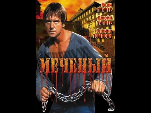Меченый - Боевик / триллер / драма / криминал / Канада / 1996