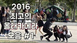 2016 최고의 몰래카메라 모음 #1  Best Pranks Compilation of 2016 (ENG CC)