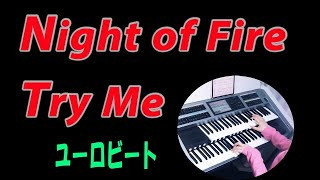 「Night of Fire~ Try Me」 ユーロビートメドレー ★Electone cover (YAMAHA  ELS-02C)