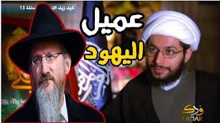 عمر بن الخطاب عميل لليهود الشيخ ياسر الحبيب