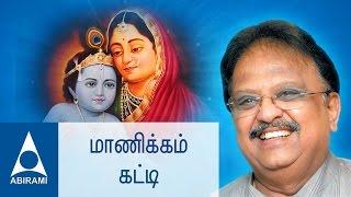 Manikkam Katti | Kannan Maya Kannan | Tamil Devotional Songs | By Balasubramaniam