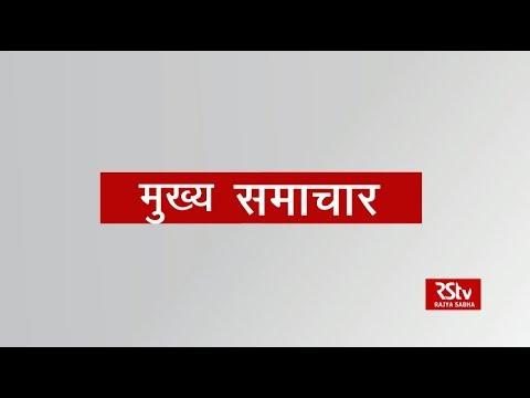 Top Headlines (Hindi - 7 pm)