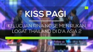 kelucuan rina nose menirukan logat thailand di da asia 2 kiss pagi