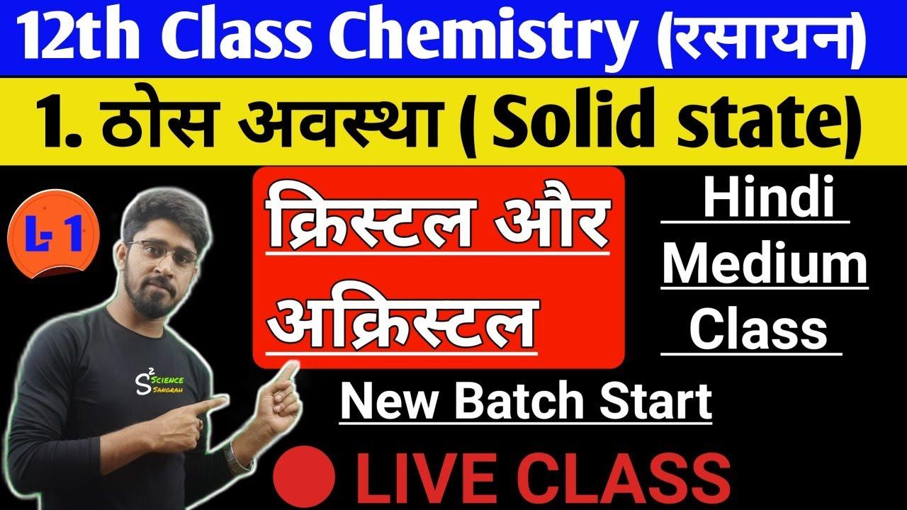 1. Solid State(ठोस अवस्था) Chemistry 12th Class Hindi Medium || Crystalline &  Amorphous Solid ||