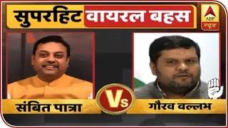Sambit Patra vs Gourav Vallabh: Super Hit Viral Debate On Social Media | ABP News