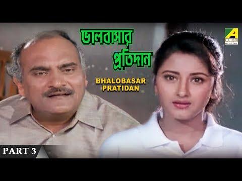 Bhalobasar Pratidan   Bengali Movie – 3/17   Rachana ...