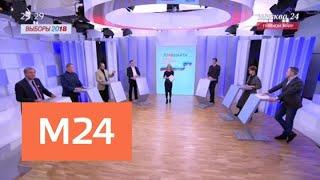 Смотреть видео Доверенные лица кандидатов в президенты провели очередные дебаты - Москва 24 онлайн