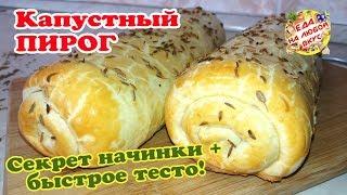Пирог с Капустой в духовке | Тесто Моментальное и ВКУСНАЯ начинка!
