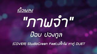 [เนื้อเพลง] ภาพจำ - ป๊อบ ปองกูล COVER | StudioGreen Feat.ปลั๊กไฟ หาคู่ DUET