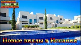 Новые виллы в Испании с бассейном в провинции Аликанте, недвижимость 2017(Продается новая недвижимость в Испании 2017- современные виллы с 3-4 спальнями, 2-3 ванными комнатами, большим..., 2017-01-25T16:15:30.000Z)