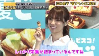 女優の深田恭子さんが20日、都内で行われた江崎グリコ『夏にもビスコ!...
