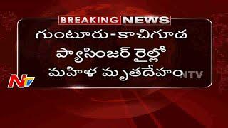 Woman Dead Body Found in Guntur-Kachiguda Passenger Train Toilet - NTV