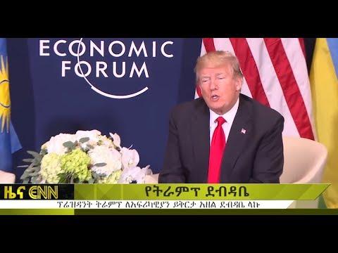 ENN: President Trump Sent Apology To Africans - ፕሬዝዳንት ትረምፕ ለአፍሪካውያን ይቅርታ አዘል ደብዳቤ ላኩ
