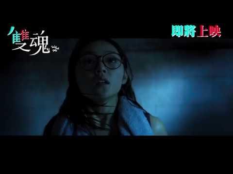雙魂 - WMOOV電影