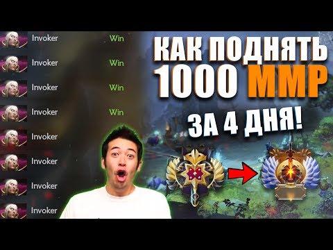 видео: КАК Я ПОДНЯЛ 1000 ММР ЗА 4 ДНЯ!