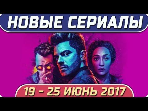 Новые сериалы: Лето 2017 (Июнь 19 - 25) Выход новых сериалов 2017