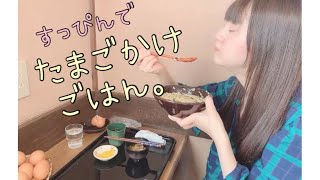 グラビアアイドルがすっぴんで卵かけご飯食べてる動画。 たまごかけごは...