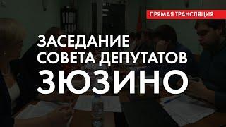 Deputatlari Kengashi uchrashuv zyuzino. 09.10.2018