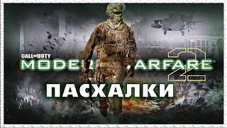 Пасхалки в игре Call of Duty - Modern Warfare 2(Ссылка на группу в контакте - http://vk.com/club58310522 Второй канал с Кино пасхалками ..., 2014-11-15T11:52:50.000Z)