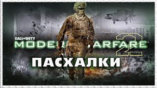 Пасхалки в игре Call of Duty - Modern Warfare 2