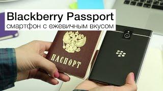 Обзор Blackberry Passport: смартфон с ежевичным вкусом
