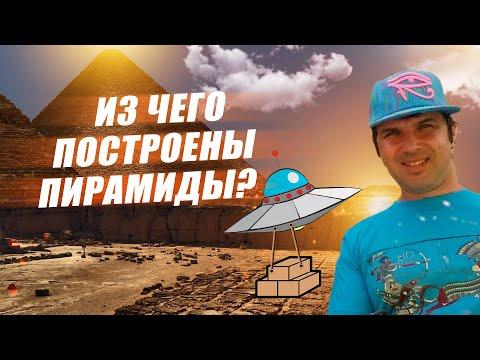 Из чего построены пирамиды?