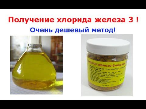 Получение хлорида железа 3