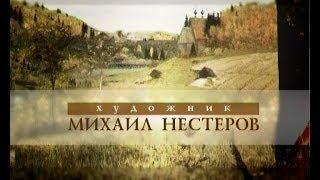 Художник Михаил Нестеров