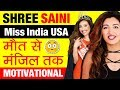 मौत से मंजिल तक ▶ A Truly Inspiring Story  | Shree Saini - Miss India Worldwide Biography in Hindi