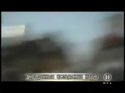 Украденные Исламские науки (Hемецкий фильм)