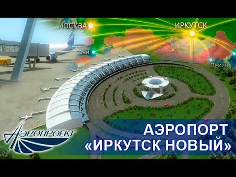 Аэропорт Иркутск Новый