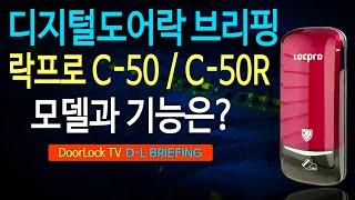 도어락 브리핑  LOCPRO(락프로) C-50 C50R…