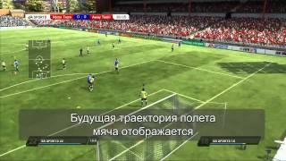 Обучающий видеоролик FIFA 11: Стань голкипером (XBOX 360)