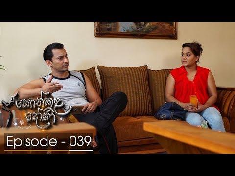 Konkala Dhoni | Episode 39 - (2017-12-07) | ITN