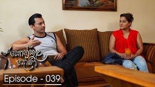 Konkala Dhoni | Episode 39 - (2017-12-07) | ITN Thumbnail