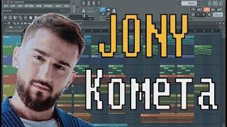 JONY - Комета   КАК СДЕЛАТЬ   УРОК & ТУТОРИАЛ   ЗА 10 МИНУТ   Remake   FL STUDIO