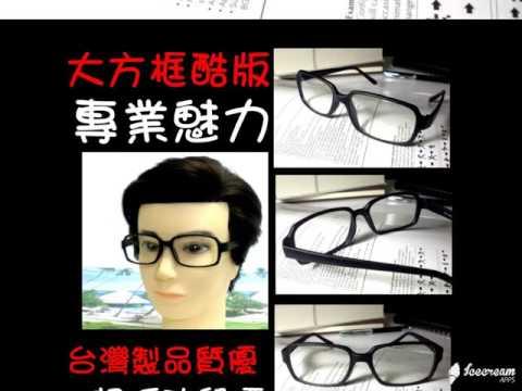 729平光眼鏡