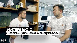 Интервью с основателем Byndyusoft и Инвестиционным менеджером ФРИИ — #15
