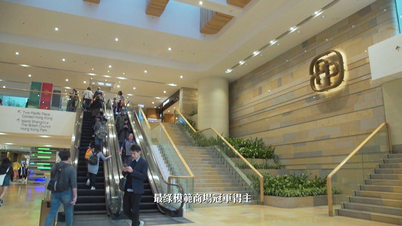 香港綠建商舖聯盟大獎2019 最綠模範商場冠軍 - 太古廣場 - YouTube