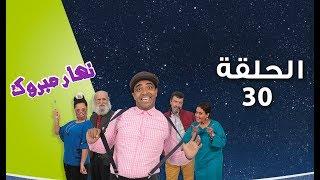 Nhar Mabrouk - Ep 30 نهار مبـروك - الحلقة