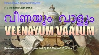 MR 035 Veenayum Vaalum വീണയും വാളും P S Remesh Chandran